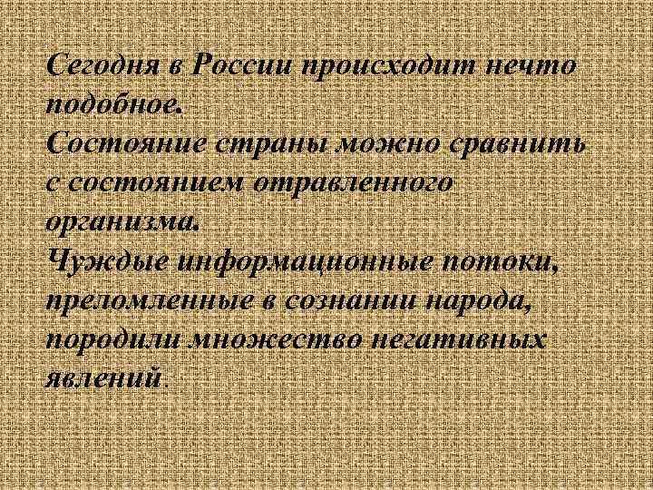 Сегодня в России происходит нечто подобное. Состояние страны можно сравнить с состоянием отравленного организма.