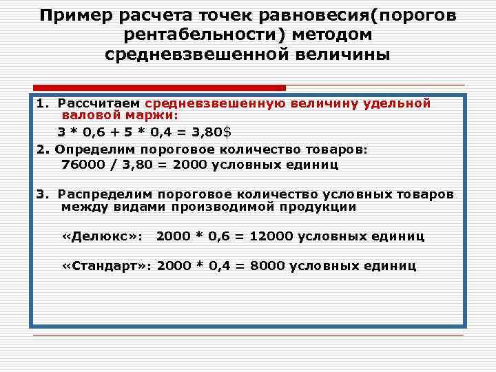 Пример расчета точек равновесия(порогов рентабельности) методом средневзвешенной величины 1. Рассчитаем средневзвешенную величину удельной валовой