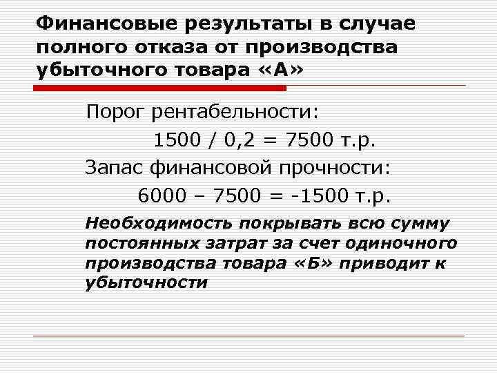Финансовые результаты в случае полного отказа от производства убыточного товара «А» Порог рентабельности: 1500