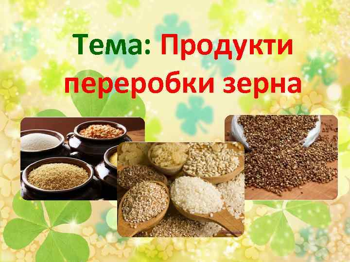 Teмa: Продукти переробки зерна