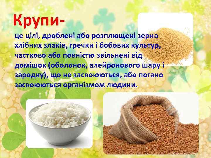 Крупице цілі, дроблені або розплющені зерна хлібних злаків, гречки і бобових культур, частково або