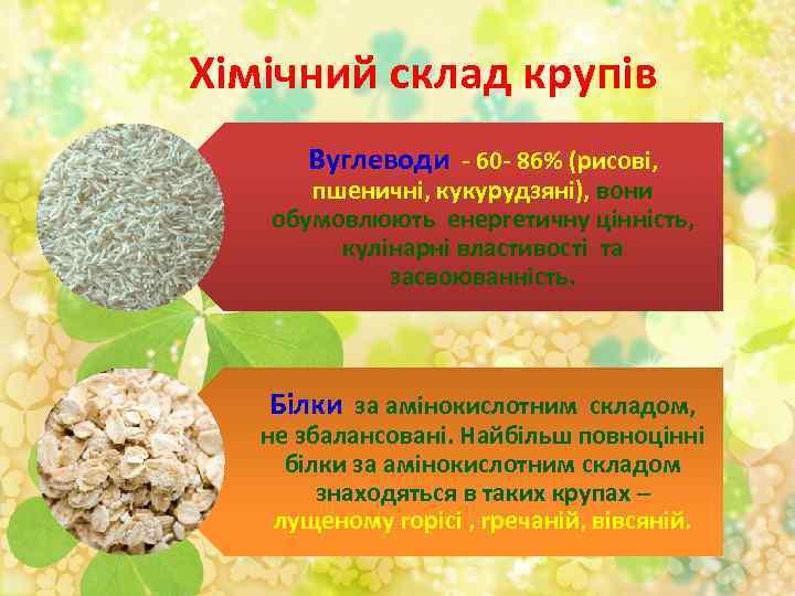 Хімічний склад крупів Вуглеводи - 60 - 86% (рисові, пшеничні, кукурудзяні), вони обумовлюють енергетичну