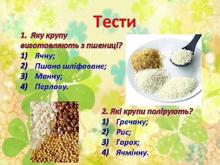 Тести 1. Яку крупу виготовляють з пшениці? 1) Ячну; 2) Пшоно шліфоване; 3) Манну;
