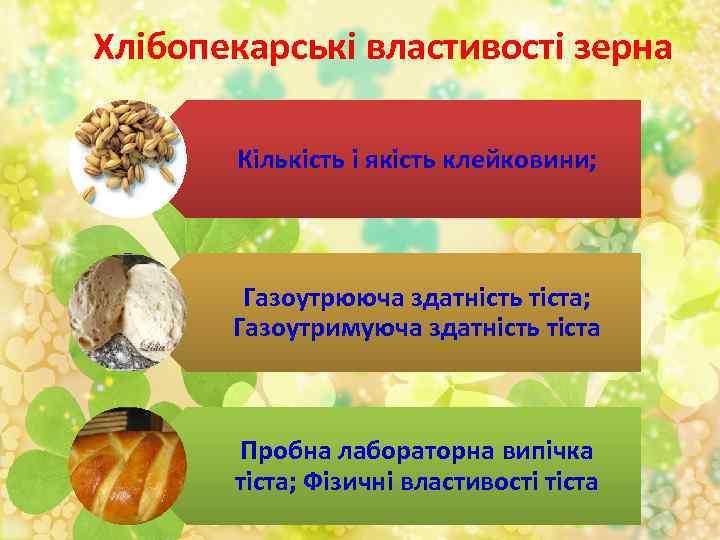 Хлібопекарські властивості зерна Кількість і якість клейковини; Газоутрююча здатність тіста; Газоутримуюча здатність тіста Пробна