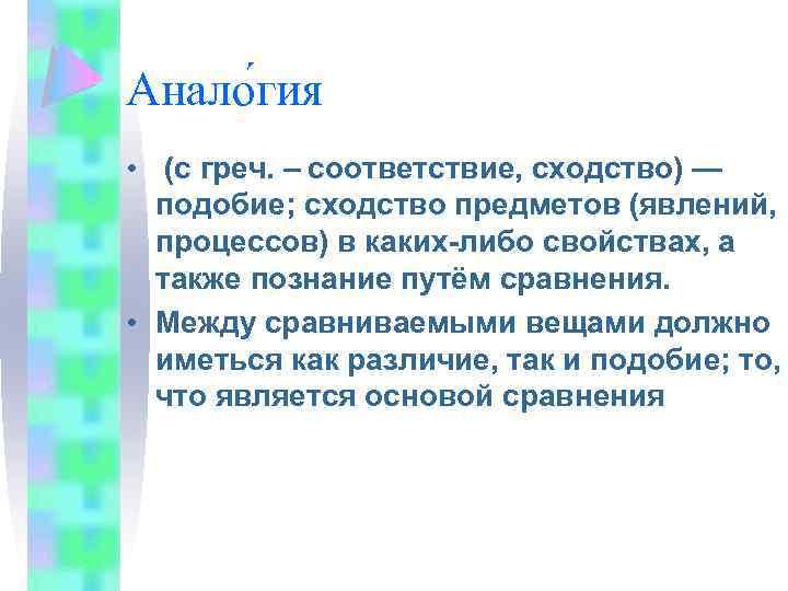 Анало гия • (с греч. – соответствие, сходство) — подобие; сходство предметов (явлений, процессов)