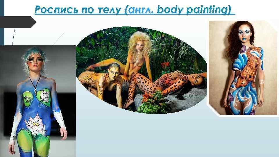 Роспись по телу (англ. body painting)