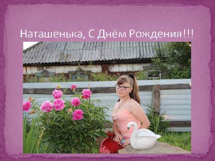 Наташенька, С Днём Рождения!!!