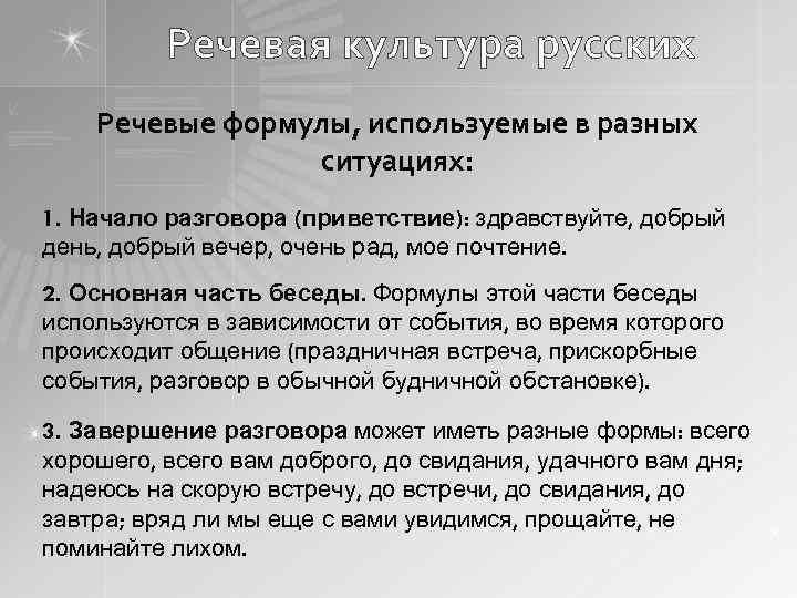Речевая культура русских Речевые формулы, используемые в разных ситуациях: 1. Начало разговора (приветствие): здравствуйте,
