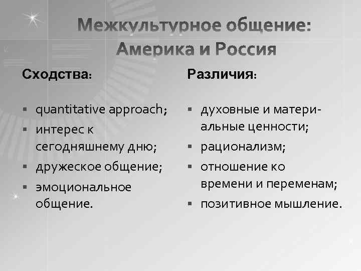 Сходства: Различия: quantitative approach; § интерес к сегодняшнему дню; § дружеское общение; § эмоциональное