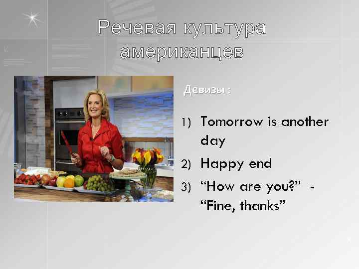 "Речевая культура американцев Девизы : Tomorrow is another day 2) Happy end 3) ""How"