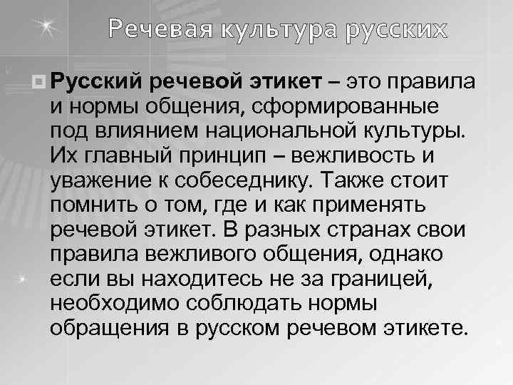 Речевая культура русских ¤ Русский речевой этикет – это правила и нормы общения, сформированные