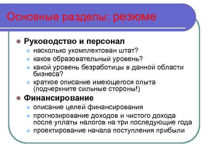 Основные разделы: резюме l Руководство и персонал l l l насколько укомплектован штат? каков