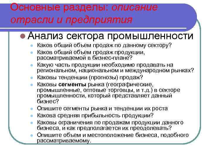 Основные разделы: описание отрасли и предприятия l Анализ l l l l l сектора