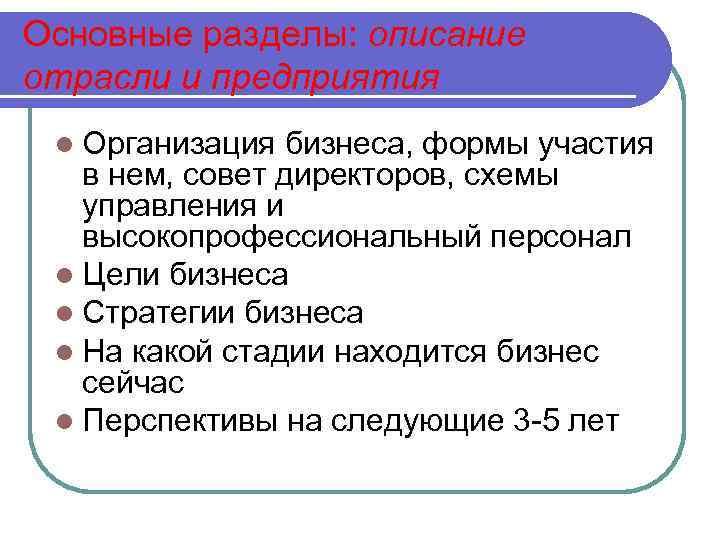 Основные разделы: описание отрасли и предприятия l Организация бизнеса, формы участия в нем, совет