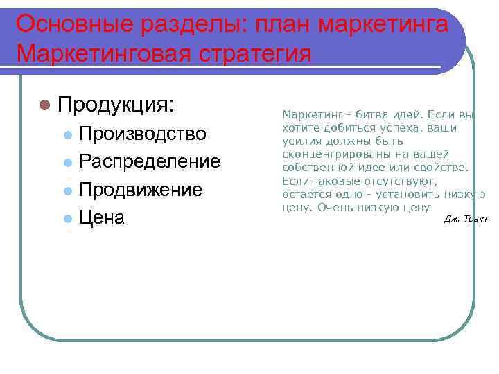 Основные разделы: план маркетинга Маркетинговая стратегия l Продукция: Производство l Распределение l Продвижение l