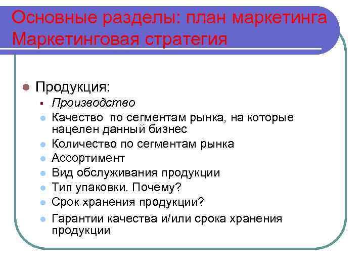 Основные разделы: план маркетинга Маркетинговая стратегия l Продукция: § l l l l Производство