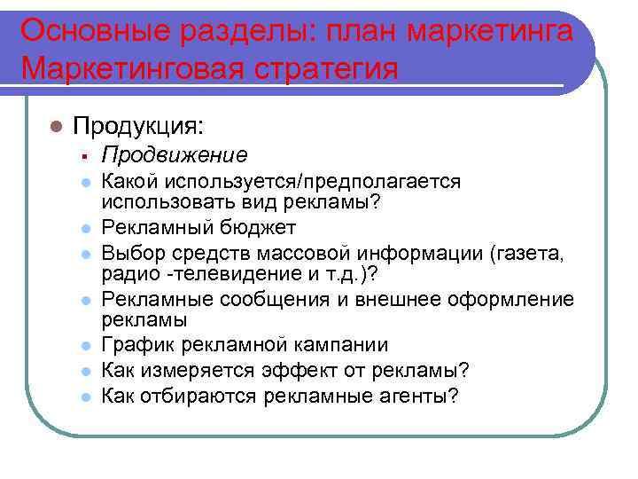 Основные разделы: план маркетинга Маркетинговая стратегия l Продукция: § Продвижение l Какой используется/предполагается использовать