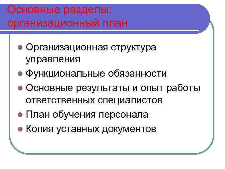 Основные разделы: организационный план l Организационная структура управления l Функциональные обязанности l Основные результаты