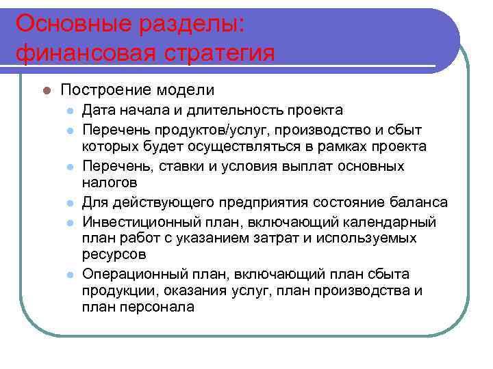 Основные разделы: финансовая стратегия l Построение модели l l l Дата начала и длительность
