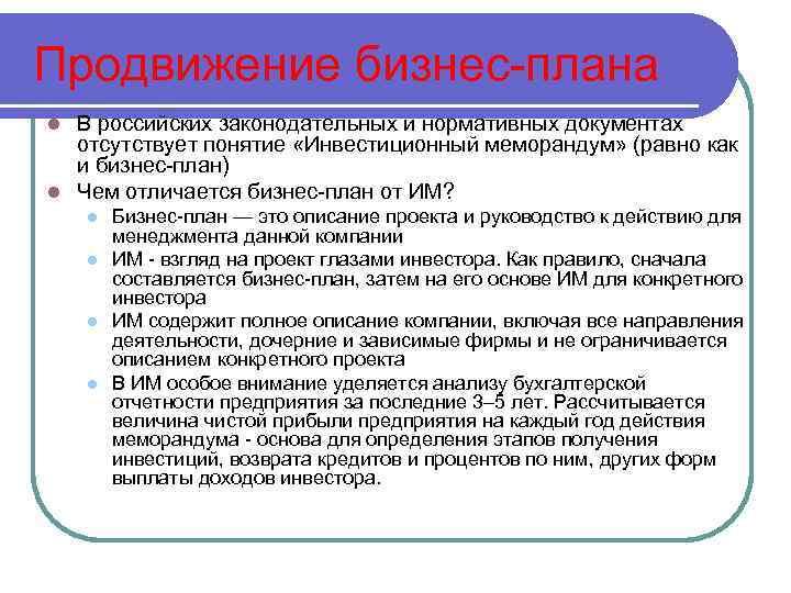 Продвижение бизнес-плана В российских законодательных и нормативных документах отсутствует понятие «Инвестиционный меморандум» (равно как