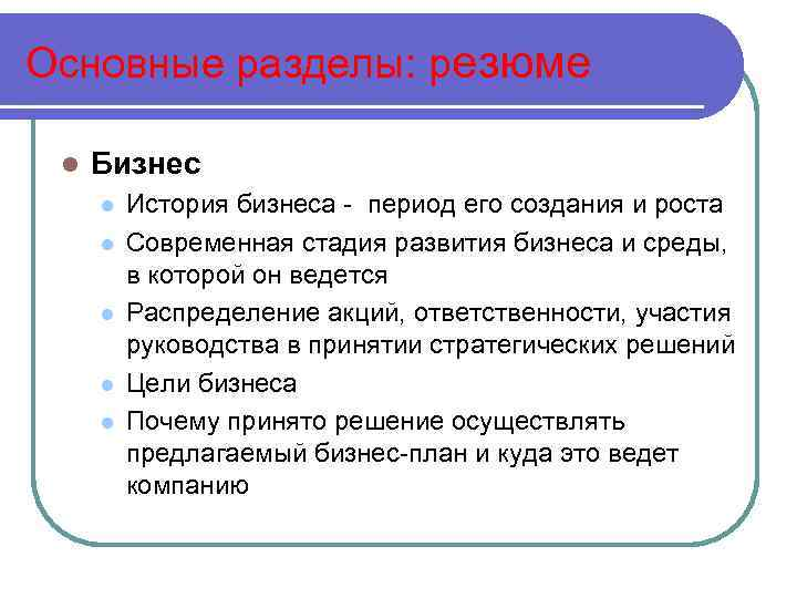 Основные разделы: резюме l Бизнес l l l История бизнеса - период его создания