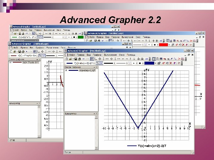 Advanced Grapher 2. 2