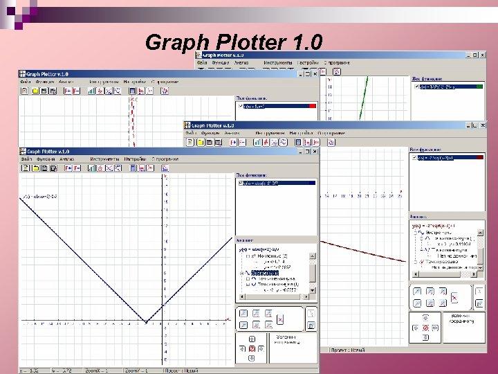 Graph Plotter 1. 0