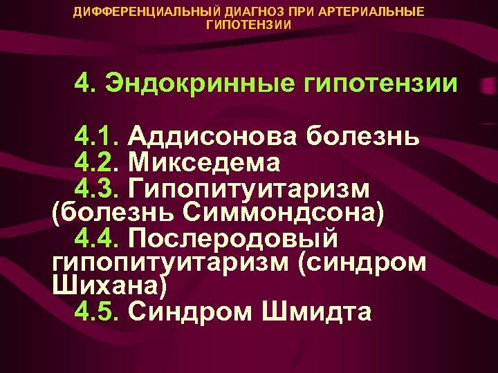 ДИФФЕРЕНЦИАЛЬНЫЙ ДИАГНОЗ ПРИ АРТЕРИАЛЬНЫЕ ГИПОТЕНЗИИ 4. Эндокринные гипотензии 4. 1. Аддисонова болезнь 4. 2.