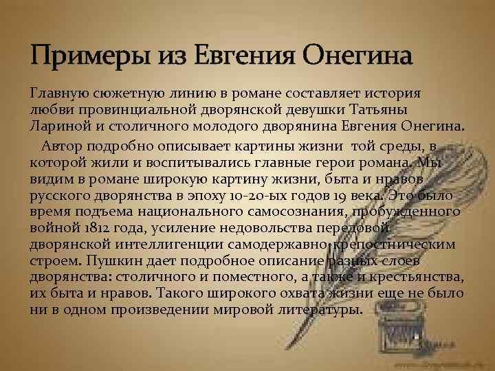 Примеры из Евгения Онегина Главную сюжетную линию в романе составляет история любви провинциальной дворянской