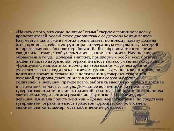 """«Начать с того, что само понятие """"семья"""" твердо ассоциировалось у представителей российского дворянства"""