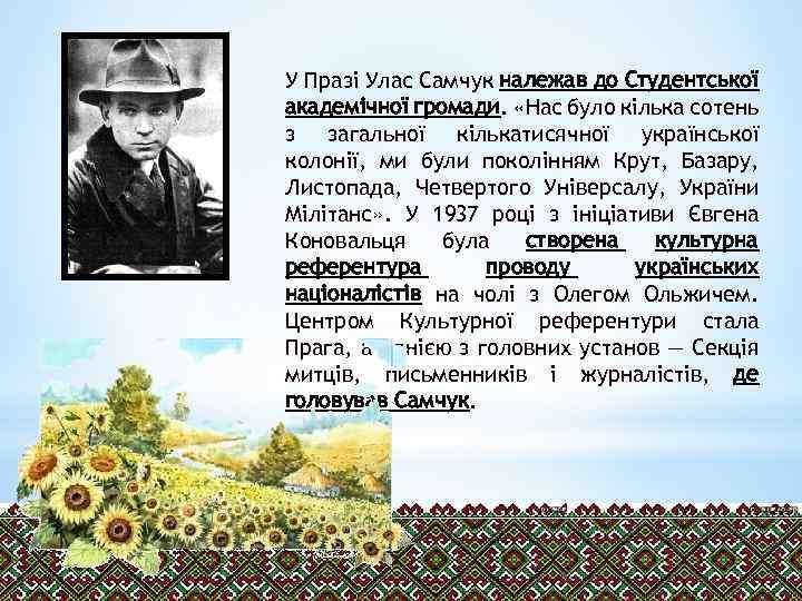 У Празі Улас Самчук належав до Студентської академічної громади. «Нас було кілька сотень з