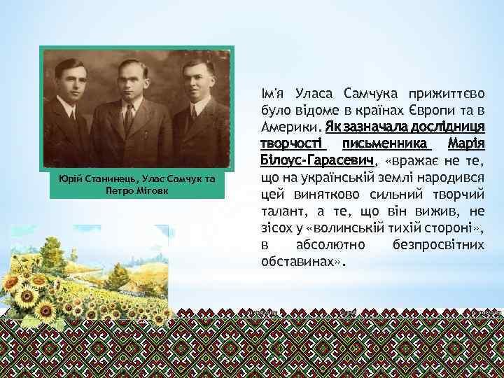 Юрій Станинець, Улас Самчук та Петро Міговк Ім'я Уласа Самчука прижиттєво було відоме в