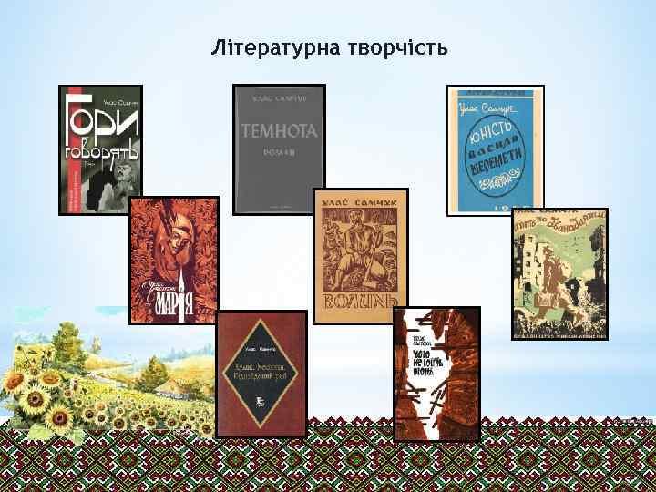 Літературна творчість