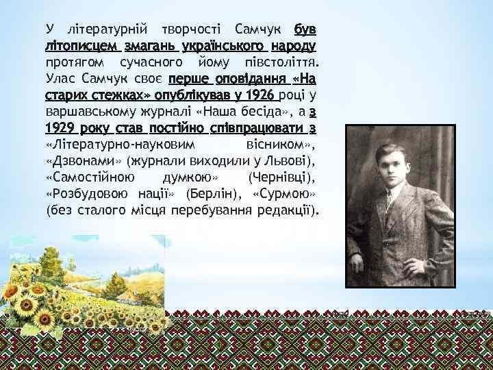 У літературній творчості Самчук був літописцем змагань українського народу протягом сучасного йому півстоліття. Улас