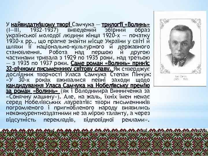 У найвидатнішому творі Самчука — трилогії «Волинь» (І—III, 1932– 1937) виведений збірний образ української