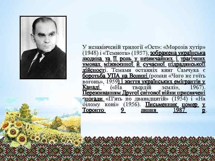 У незакінченій трилогії «Ост» : «Морозів хутір» (1948) і «Темнота» (1957), зображена українська людина