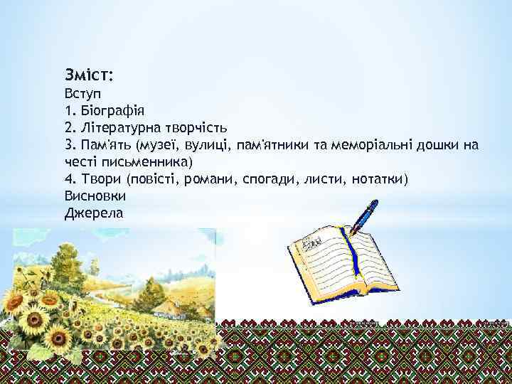 Зміст: Вступ 1. Біографія 2. Літературна творчість 3. Пам'ять (музеї, вулиці, пам'ятники та меморіальні