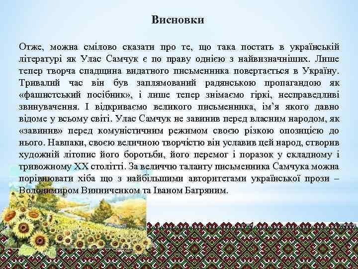 Висновки Отже, можна смілово сказати про те, що така постать в українській літературі як