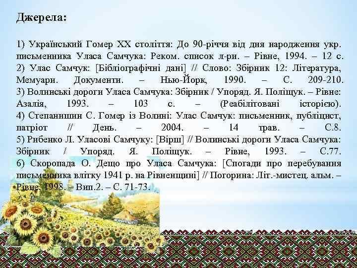 Джерела: 1) Український Гомер XX століття: До 90 -річчя від дня народження укр. письменника