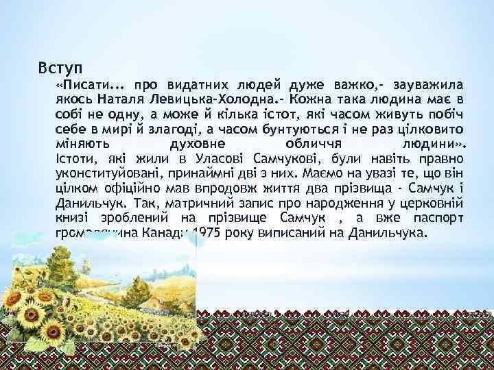 Вступ «Писати. . . про видатних людей дуже важко, - зауважила якось Наталя Левицька-Холодна.