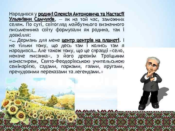 Народився у родині Олексія Антоновича та Настасії Ульянівни Самчуків, — як на той час,