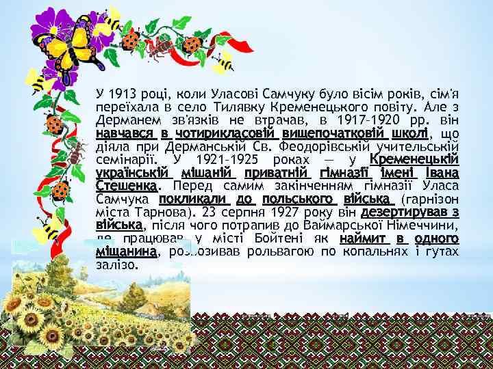 У 1913 році, коли Уласові Самчуку було вісім років, сім'я переїхала в село Тилявку