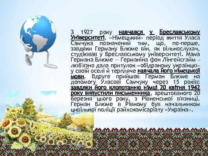 З 1927 року навчався у Бреславському Університеті. «Німецький» період життя Уласа Самчука позначений тим,