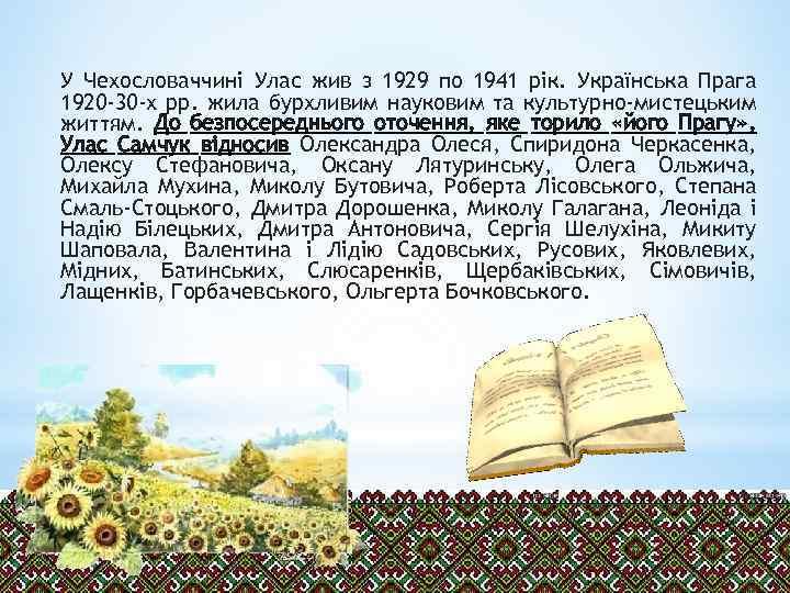 У Чехословаччині Улас жив з 1929 по 1941 рік. Українська Прага 1920 -30 -х