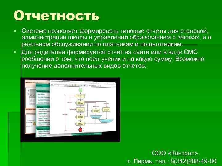 Отчетность § Система позволяет формировать типовые отчеты для столовой, администрации школы и управления образованием