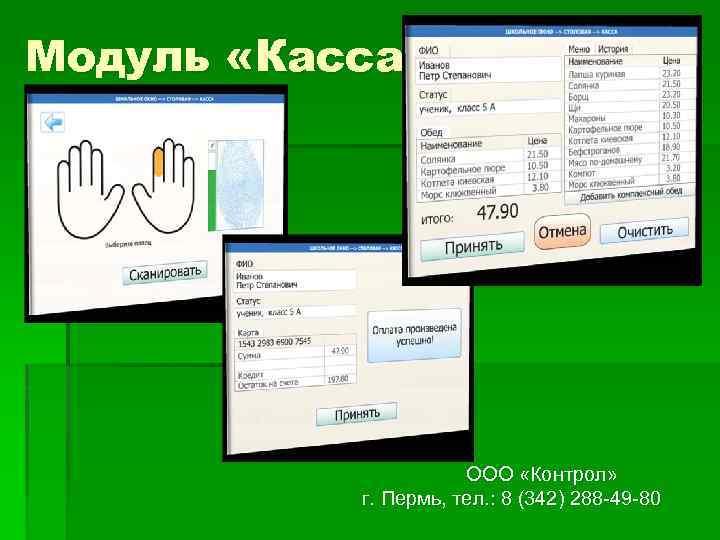 Модуль «Касса» ООО «Контрол» г. Пермь, тел. : 8 (342) 288 -49 -80