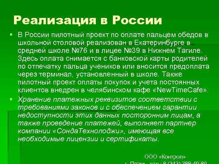 Реализация в России § В России пилотный проект по оплате пальцем обедов в школьной