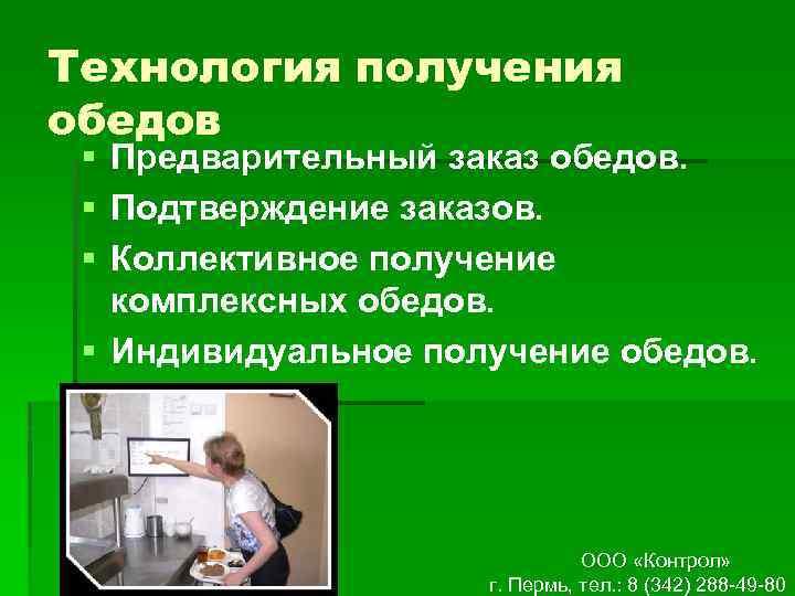 Технология получения обедов § Предварительный заказ обедов. § Подтверждение заказов. § Коллективное получение комплексных