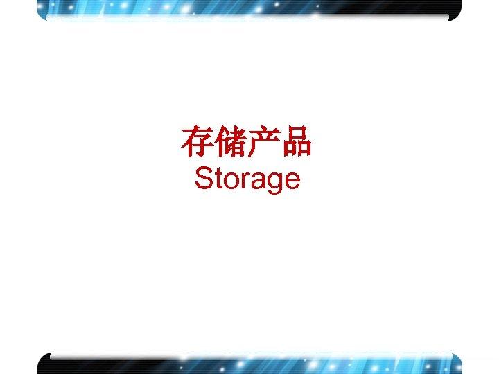存储产品 Storage www. h 3 c. com 11