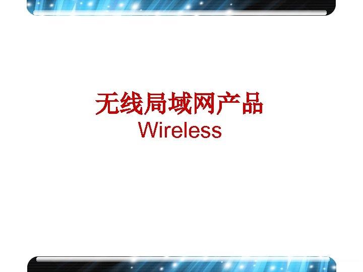 无线局域网产品 Wireless www. h 3 c. com 15